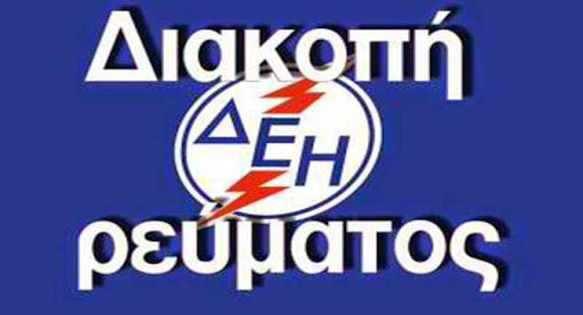 Διακοπή ρεύματος την Τρίτη σε μεγάλο τμήμα της Αργολίδας - Δείτε τις περιοχές που ανακοίνωσε η ΔΕΔΔΗΕ