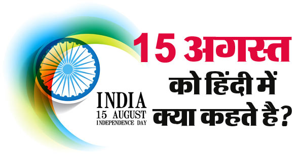 15 August in Hindi