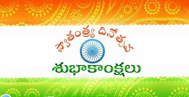 Independence Day Telugu Messages