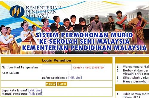 borang permohonan tingkatan 1 sekolah seni malaysia ambilan 2017, syarat permohonan kemasukan sekolah seni malaysia, panduan mengisi borang permohonan sekolah seni malaysia