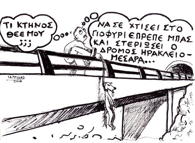 Σκύλο κρέμασαν σε γέφυρα της Κρήτης