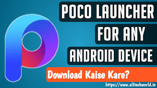 Poco-Launcher-Download-Kaise-Kare