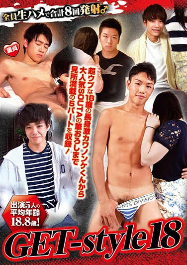 GET STYLE 18
