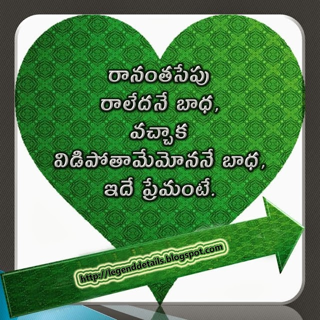Telugu Love Quotations With