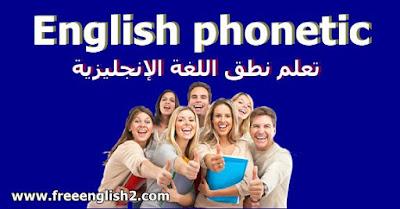 English phonetic تعلم نطق اللغة الإنجليزية