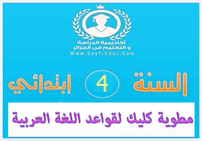 مطوية كليك لقواعد اللغة العربية للسنة الرابعة ابتدائي