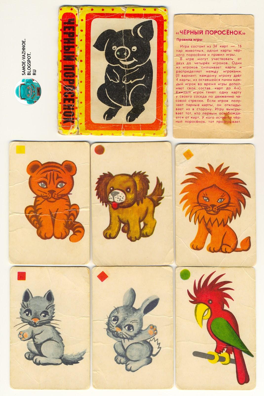 в играть карты детские игральные