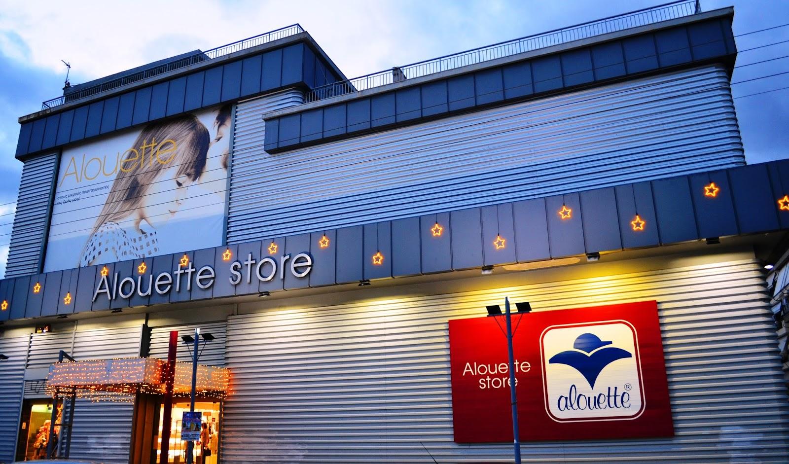 e93f25abe33 Alouette Store, Περιστέρι