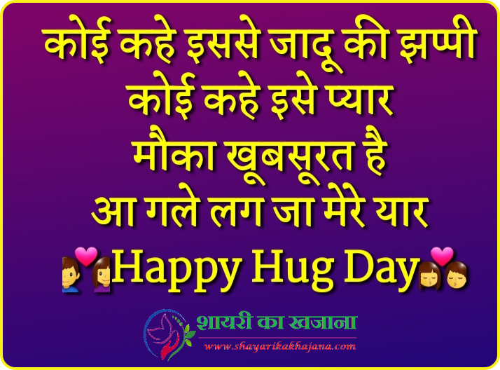 Hug Day Shayari Collection | Valentine week Special 2021
