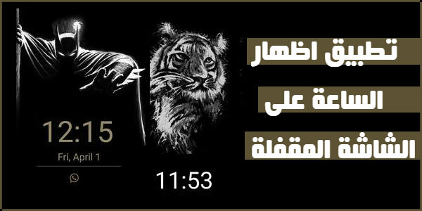 برنامج اظهار الساعة والتاريخ على شاشة هواتف الاندرويد وهو مقفل 2019