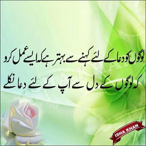 Logho ko Dua k liy Kehny Se behter  Hai k Aisy Amal Karo K - Urdu 2 Lines Quotes - Urdu Quotes pics - Urdu Poetry World