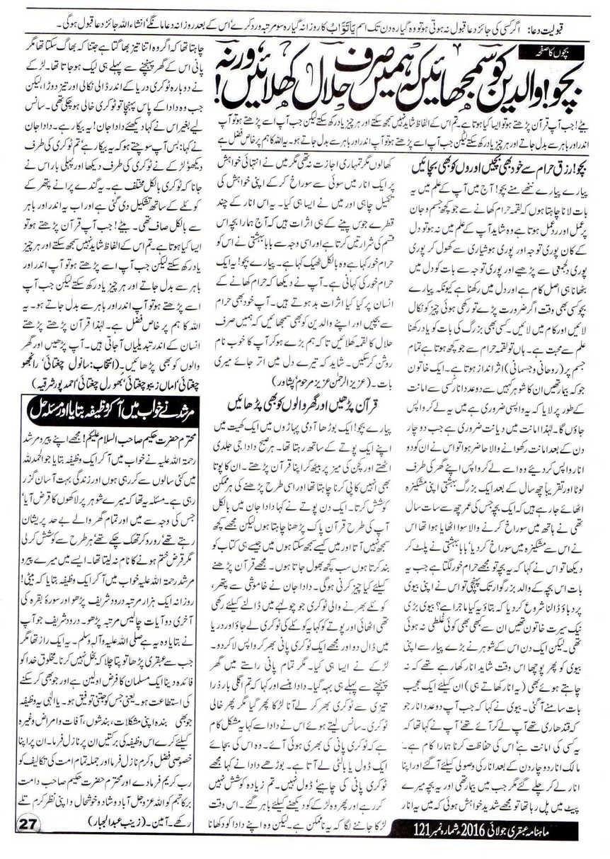 Ubqari Child Story