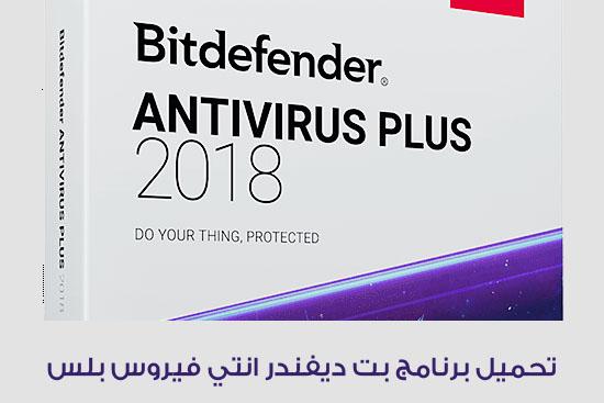 تحميل برنامج بت ديفندر انتي فيروس بلس Bitdefender Antivirus Plus 2018