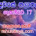 රාහු කාලය | ලග්න පලාපල 2019 | Rahu Kalaya 2019 |2019-12-17