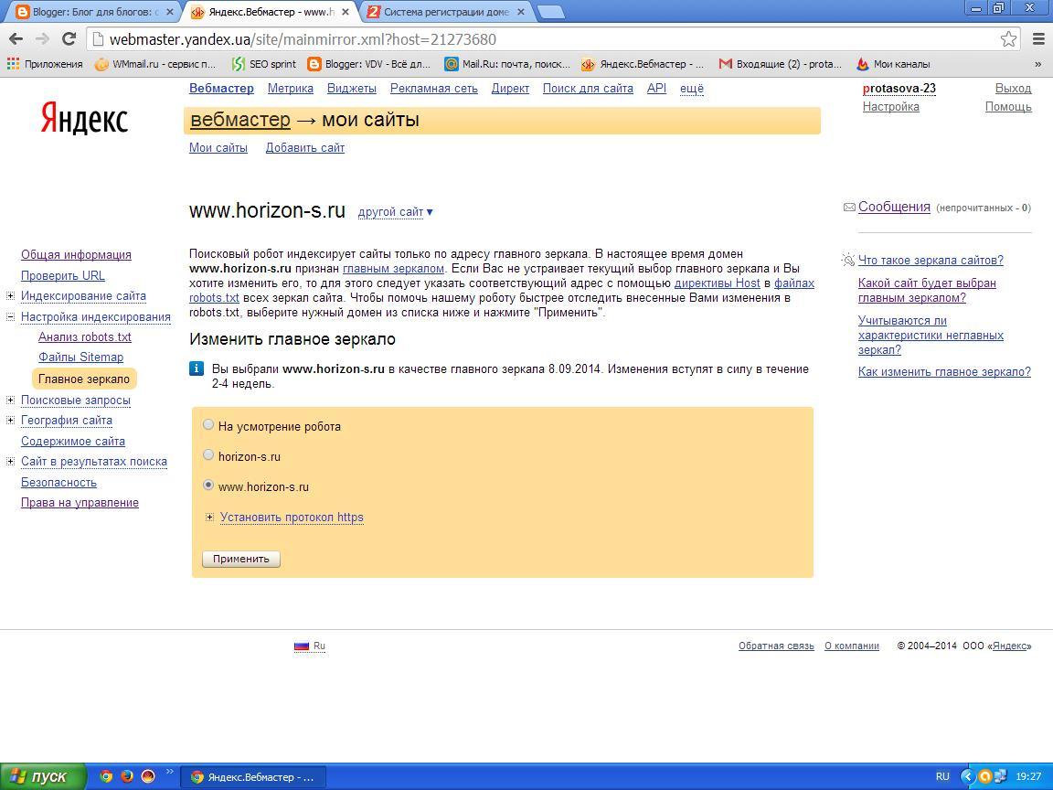 Как в веб мастере яндекс указать главное зеркало блога