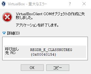 VirtualBoxClient COMオブジェクトの作成に失敗しました