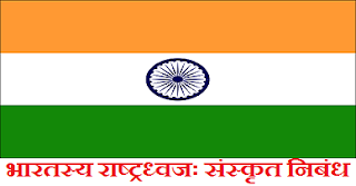 Sanskrit Essay on Our National Flag