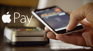 Apple Pay внедряет технологию Ripple