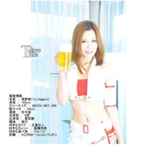 VuaKYO-HOk e558 Yui Nagano 03250