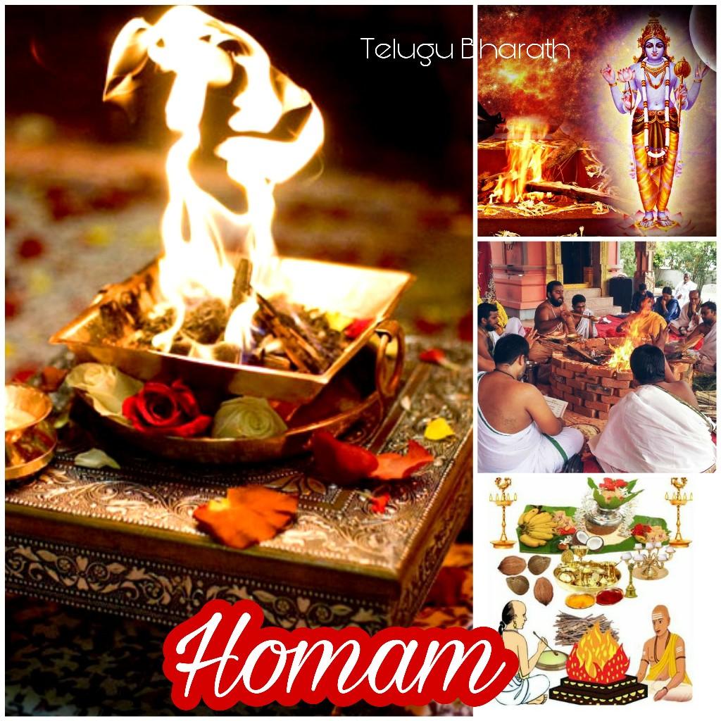 హోమం - Homam