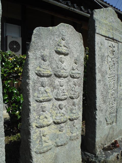 十三仏板碑(元亀四年)