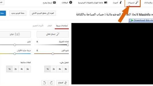 تعديل وقص الفيديو من اليوتيوب