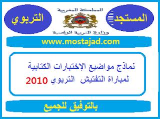 نماذج مواضيع الإختبارات الكتابية لمباراة التفتيش التربوي 2010