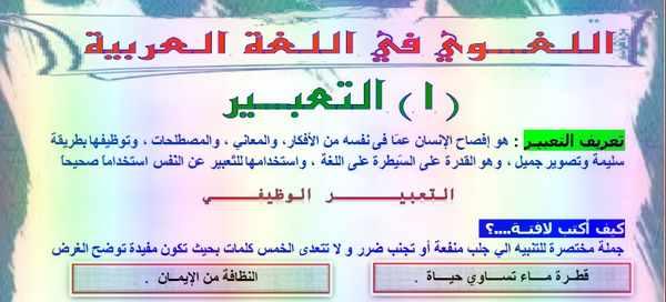 المراجعة الأولى لغة عربية ثانوية عامة 2019 للأستاذ عبد العزيز شاهين