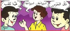 Contoh percakapan bahasa arab tentang lingkungan sekolah