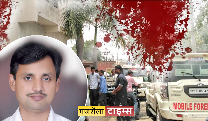 kailash_chand_murder_case_gajraula