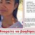 ΠΡΙΝ ΛΙΓΟ: Βρέθηκε η 16χρονη Κλαρίσα - Μεταφέρεται στο Κέντρο Υγείας της περιοχής