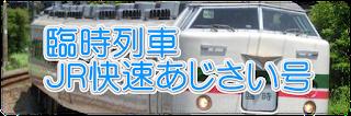 臨時列車あじさい号