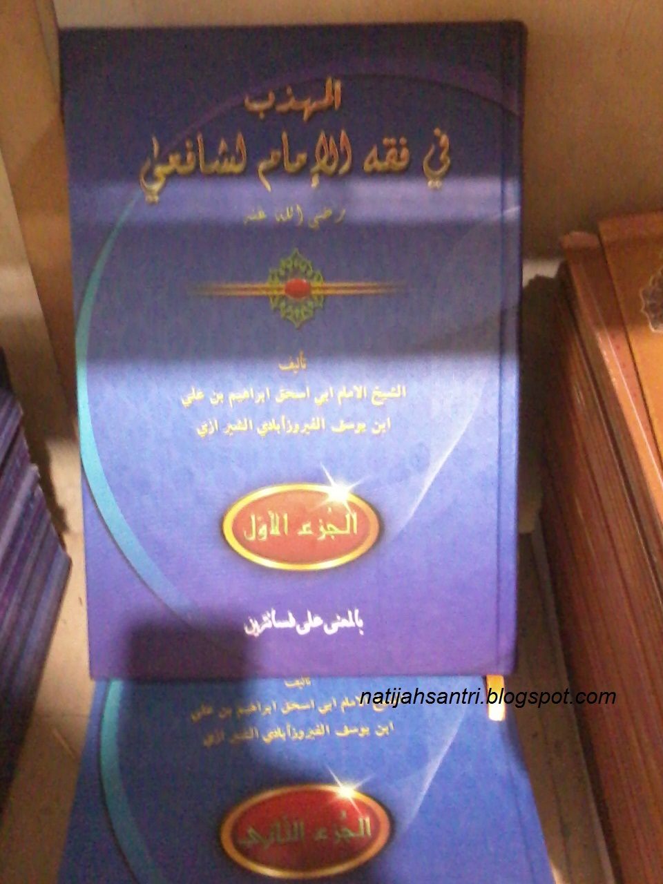 Harga Kitab Muhadzab