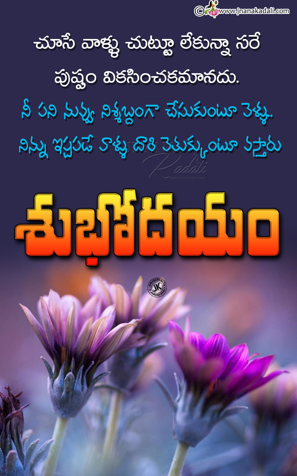 Telugu Good Morning Quotes Whats App Sharing Best Good Morning