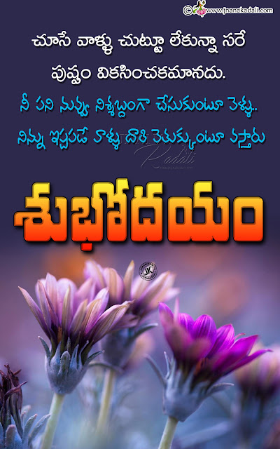 telugu quotes on life, best good morning quotes in telugu, famous telugu life quotes, inspirational life quotes in telugu