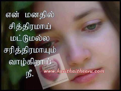 Tamil Kavithai Image Free Download Wallpaper Directory