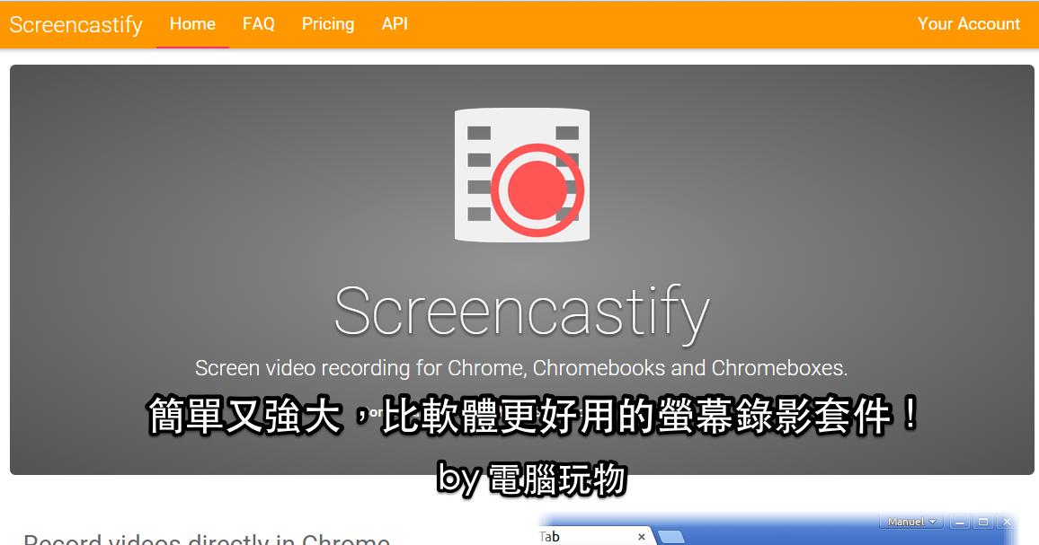 免費螢幕錄影神器!推薦這款比軟體好用Chrome 套件
