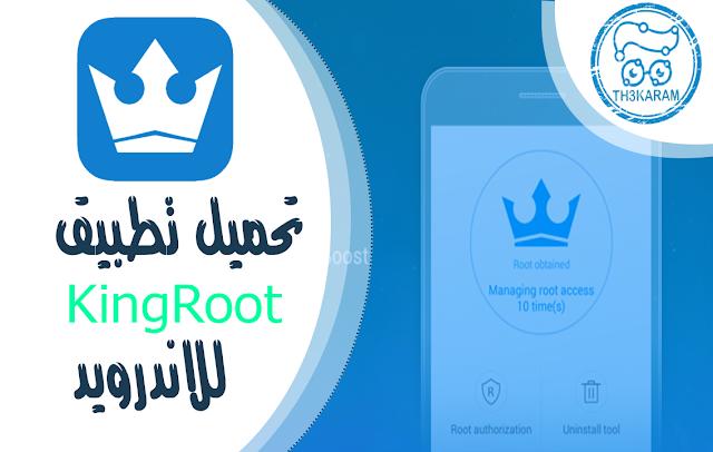 kingroot 5.1.0