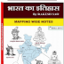 Indian History Notes in Hindi PDF Download