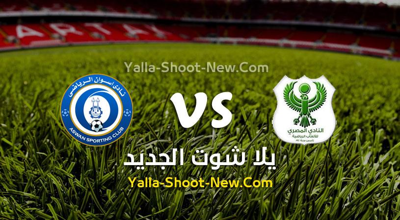 مباراة المصري واسوان