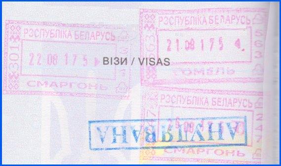 Ваша виза анулирована