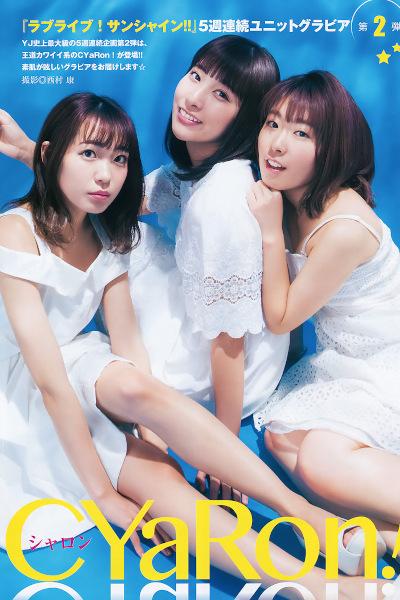 CYaRon! シャロン, Young Jump 2020 No.01 (ヤングジャンプ 2020年1号)