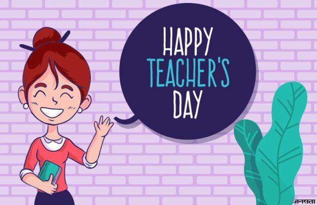 शिक्षक दिन 2018 - आज के समय में शिक्षकों का सम्मान