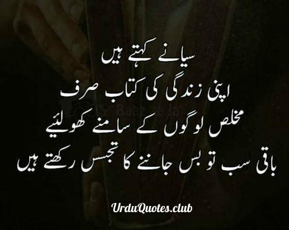 urdu quotes on life with images | Zindagi Quotes - Urdu ...