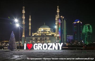 По программе «Крипто Чечня» власти запустят майнинговый пул