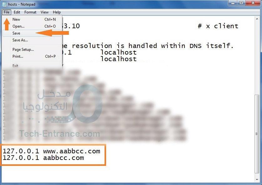 حظر الدخول إلى أي موقع على الحاسوب بسهولة وبدون برامج