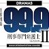 NOVIDADES - DRAMAS - 99.9 ~KEIJI SENMON BENGOSHI~ SEASON II