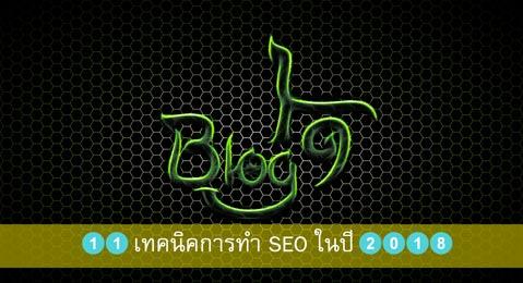11 เทคนิคทำ SEO ปี 2018 จาก Blog9t