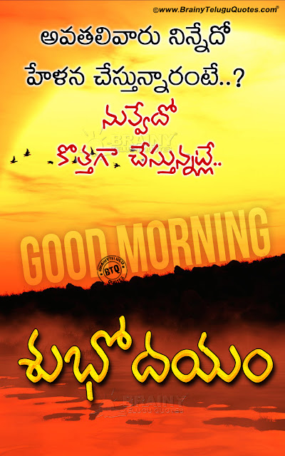 online good morning messages quotes in telugu-all time best good morning messages quotes in telugu, telugu inspirational quotes