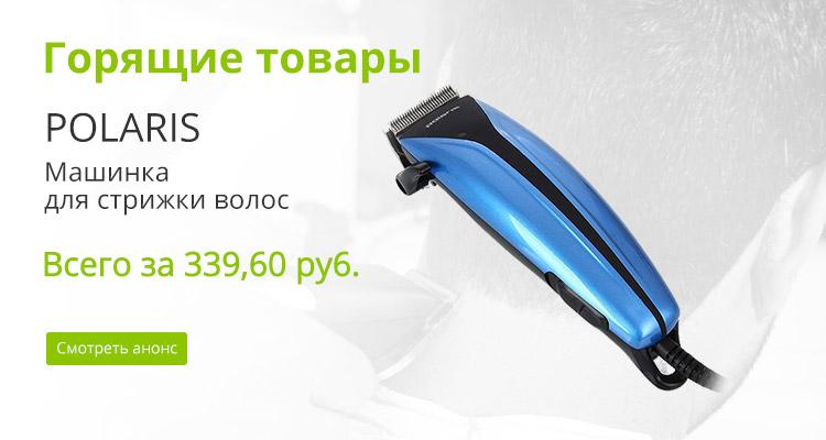 Машинка для стрижки волос Polaris